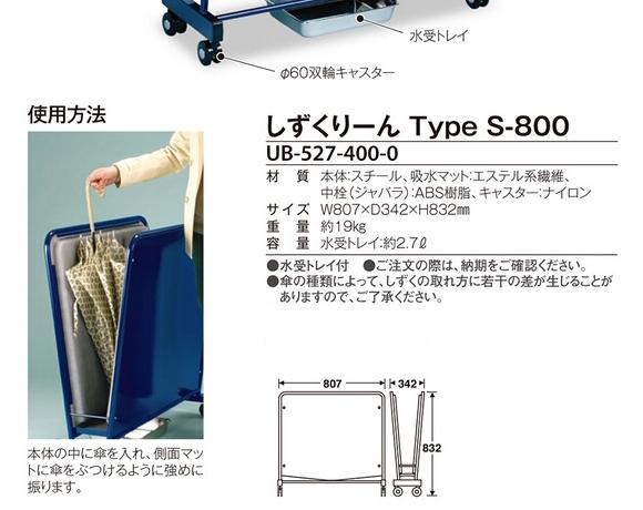 テラモト しずくりーん Type S-80002