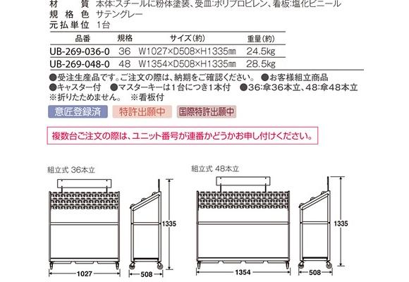 テラモト キーレス傘立トレス(組立式)【代引不可】05