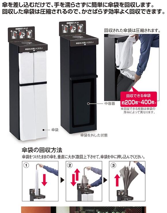 テラモト StoreStyle傘袋スタンド プレスタック01