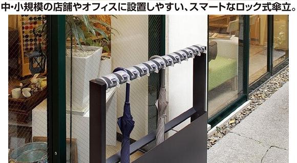 テラモト StoreStyle 傘立Line12 カード01