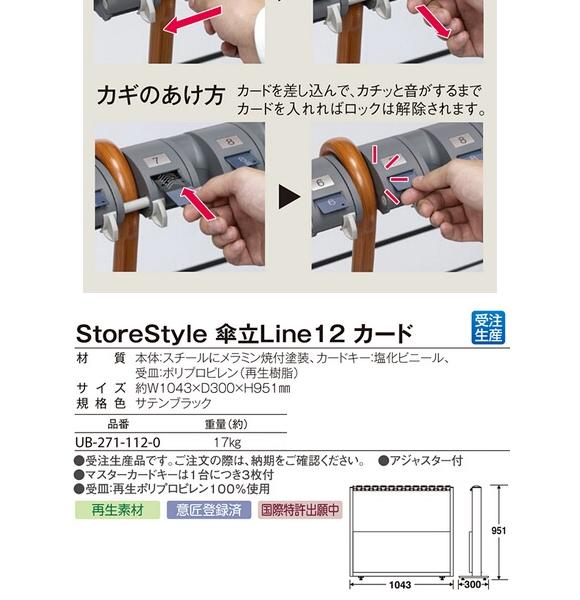 テラモト StoreStyle 傘立Line12 カード04