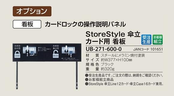テラモト StoreStyle 傘立Line12 カード05