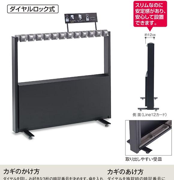 テラモト StoreStyle 傘立Line12 ダイヤル03
