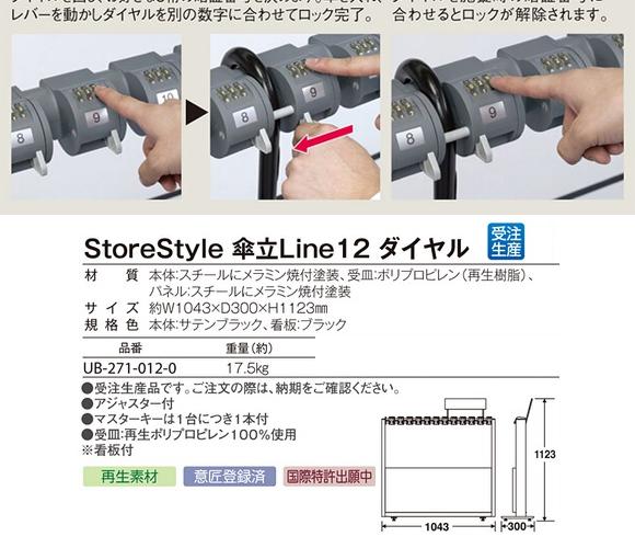 テラモト StoreStyle 傘立Line12 ダイヤル04
