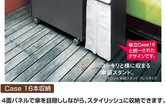 テラモト StoreStyle 傘立Case16 ダイヤル02