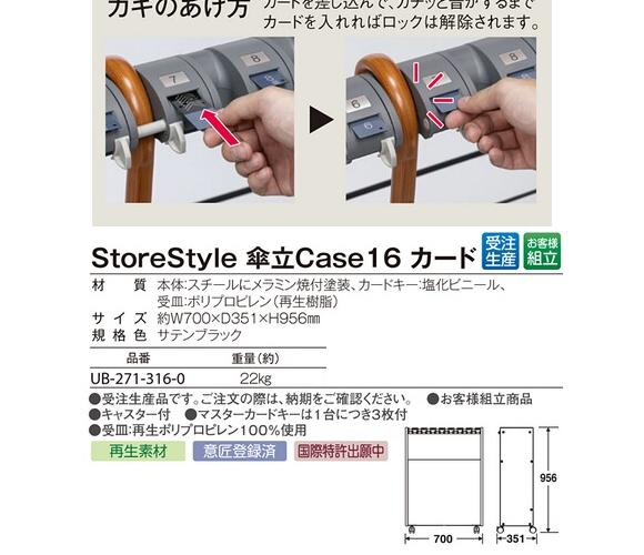 テラモト StoreStyle 傘立Case16 カード04