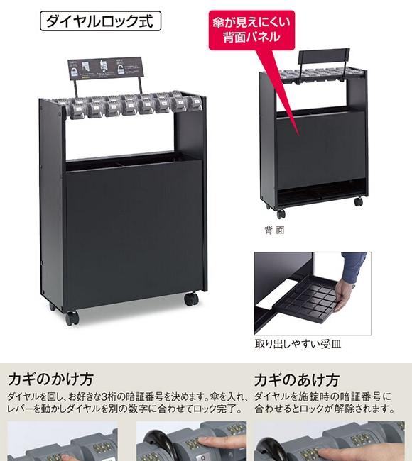テラモト StoreStyle 傘立Case16 ダイヤル03