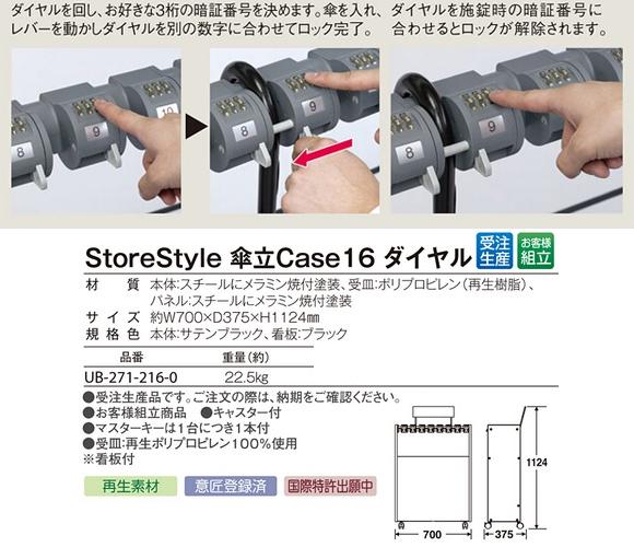 テラモト StoreStyle 傘立Case16 ダイヤル04