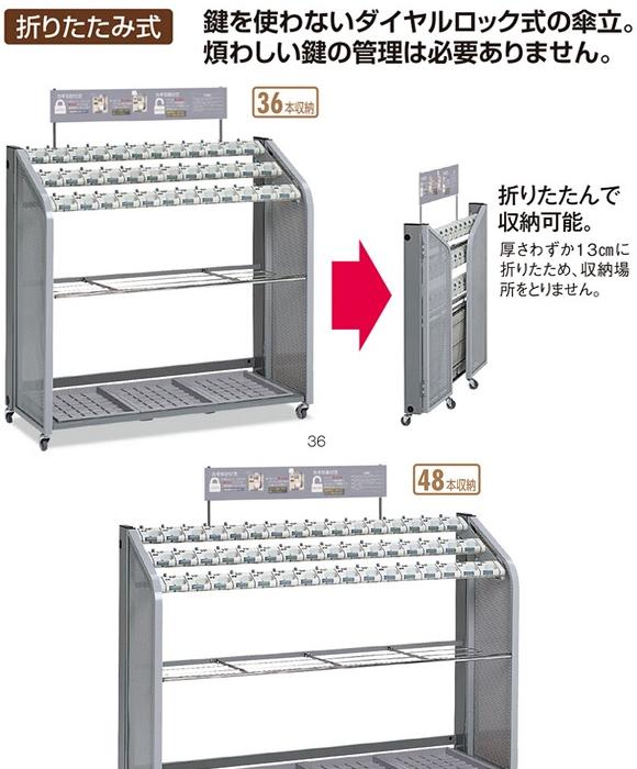 テラモト キーレス傘立SDII(折りたたみ式)01