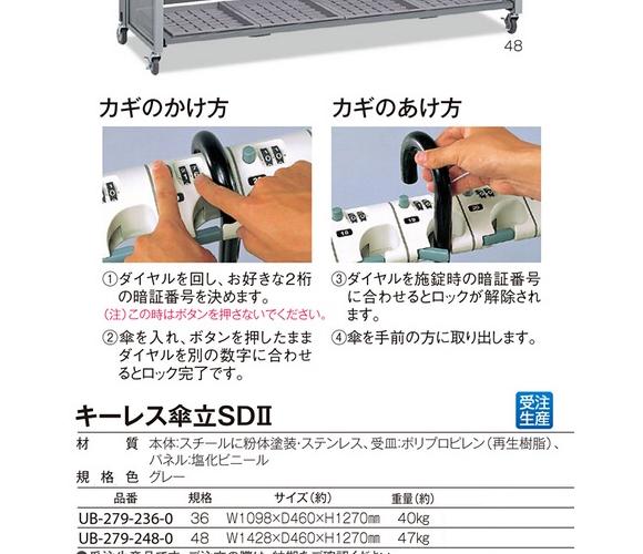 テラモト キーレス傘立SDII(折りたたみ式)02