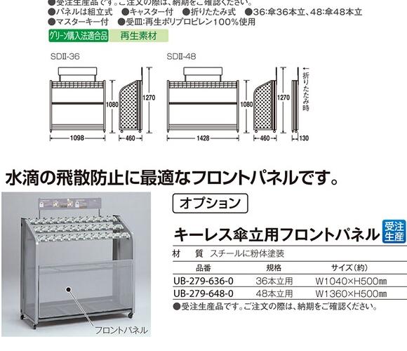 テラモト キーレス傘立SDII(折りたたみ式)03