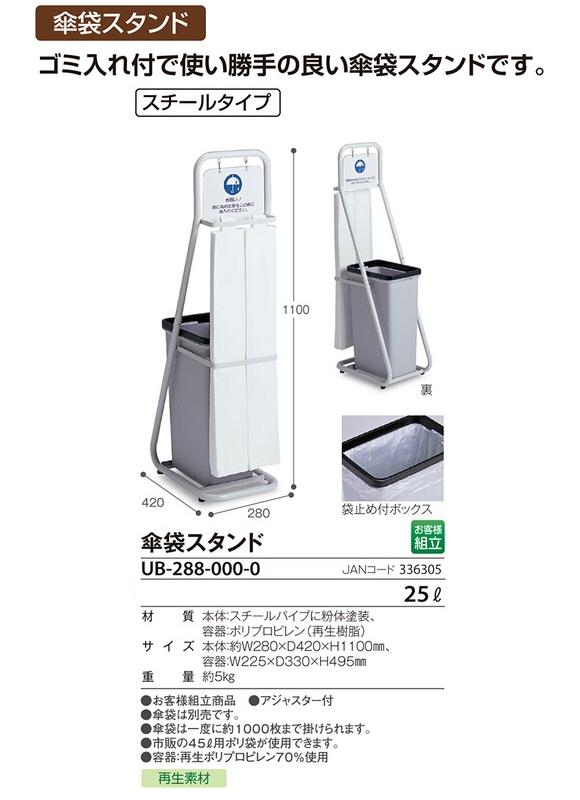 テラモト 傘袋スタンド(スチールタイプ)01