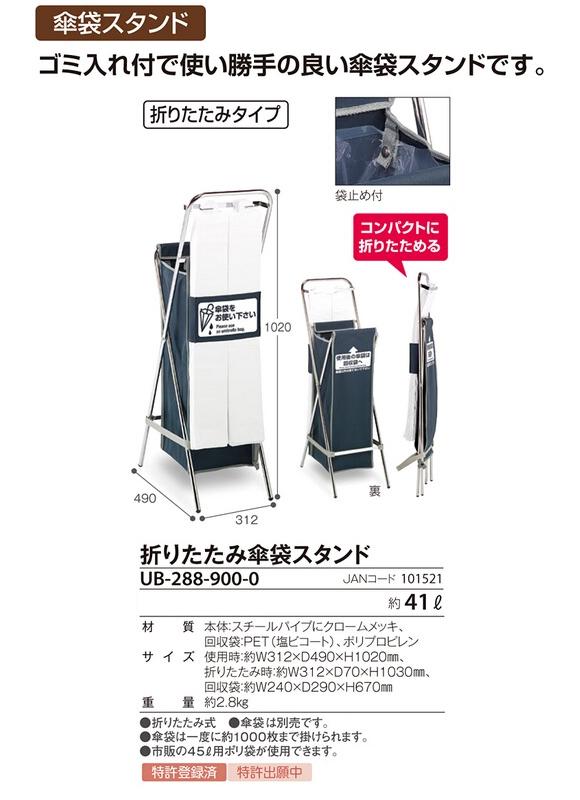 テラモト 折りたたみ傘袋スタンド(折りたたみタイプ)01