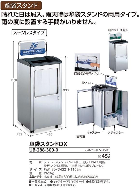 テラモト 傘袋スタンドDX(ステンレスタイプ)01