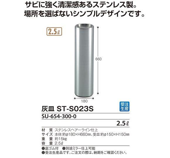 テラモト 灰皿 ST-S023S01