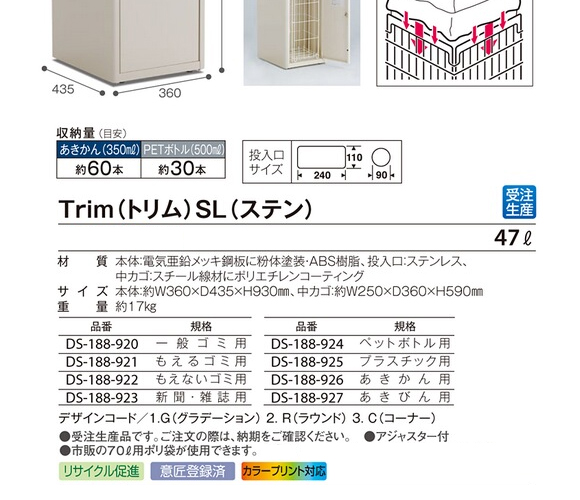 テラモト Trim(トリム)ST/SL(ステン)