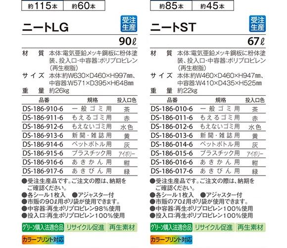 テラモト ニートLG/ST/FL/SL