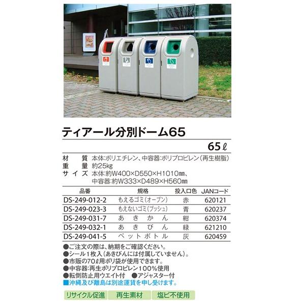 テラモト ティアール分別ドーム65