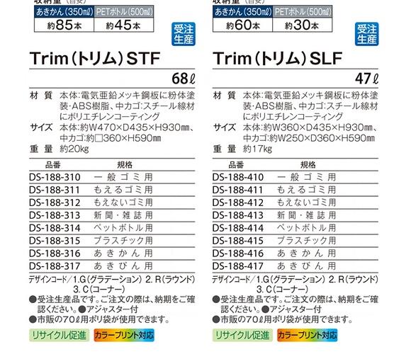 テラモト Trim(トリム)STF/SLF