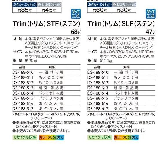 テラモト Trim(トリム)STF/SLF(ステン)