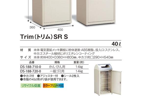 テラモト Trim(トリム)SR S