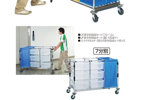 テラモト UF多分別回収カート