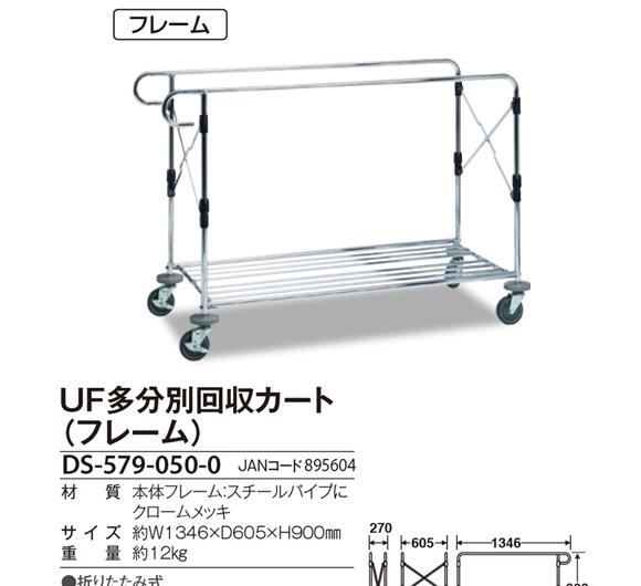 テラモト UF多分別回収カート(フレーム)