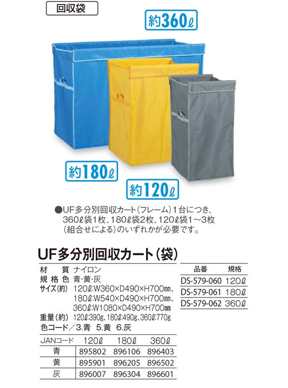 テラモト UF多分別回収カート(袋)