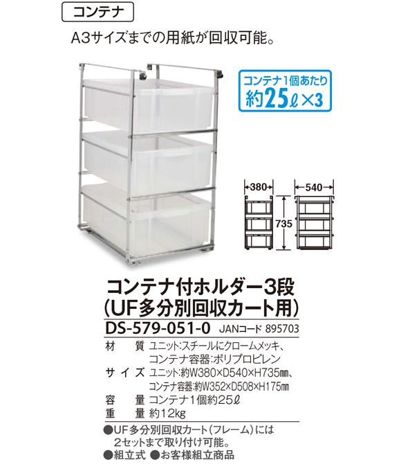 テラモト コンテナ付ホルダー3段(UF多分別回収カート用)