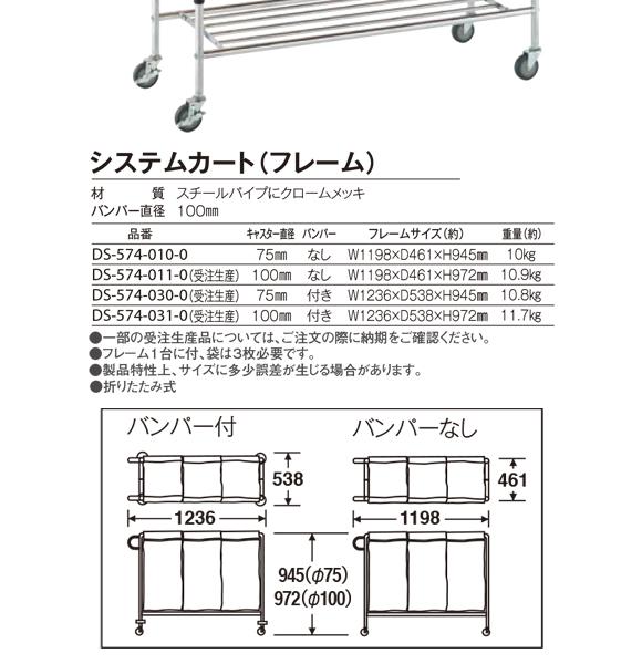 テラモト システムカート(フレーム)