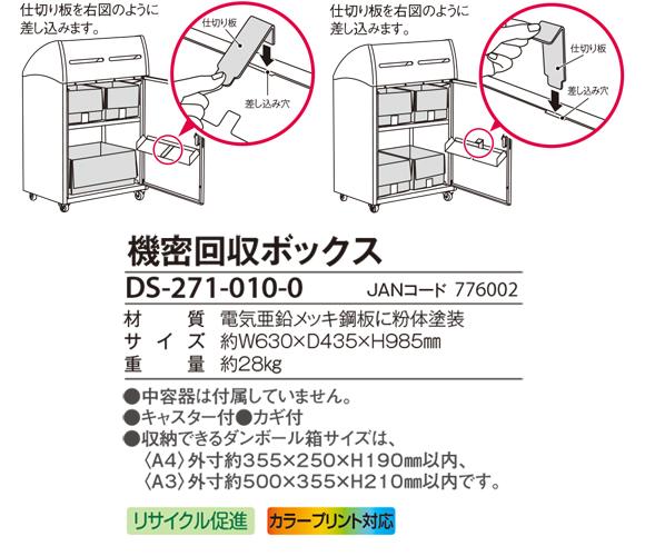 テラモト 機密回収ボックス