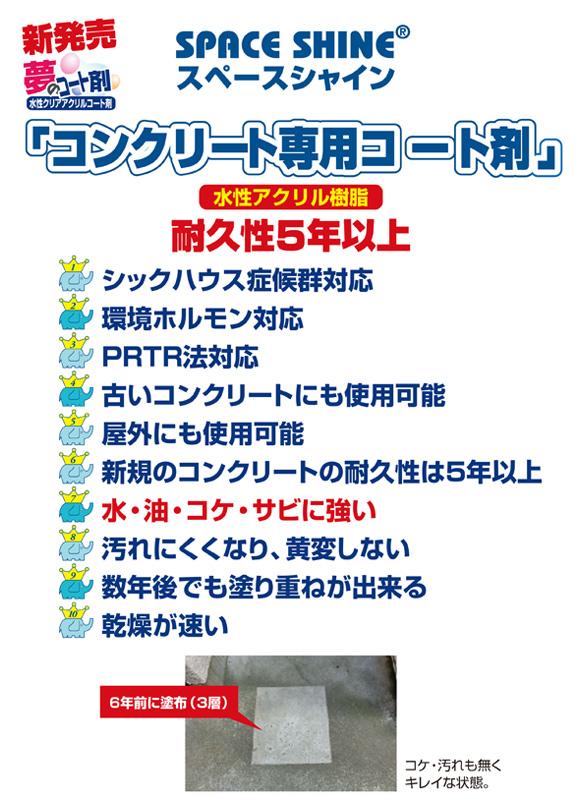 オーブ・テック スペースシャイン「コンクリート専用コート剤」商品詳細01