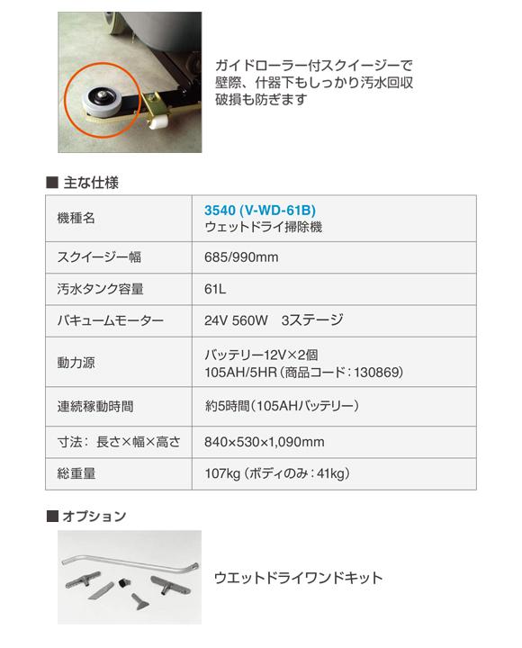 テナント 3540(V-WD-61B)ウェット/ドライ (乾湿両用) バキュームクリーナー(バッテリー2個/チャージャー付)商品詳細02
