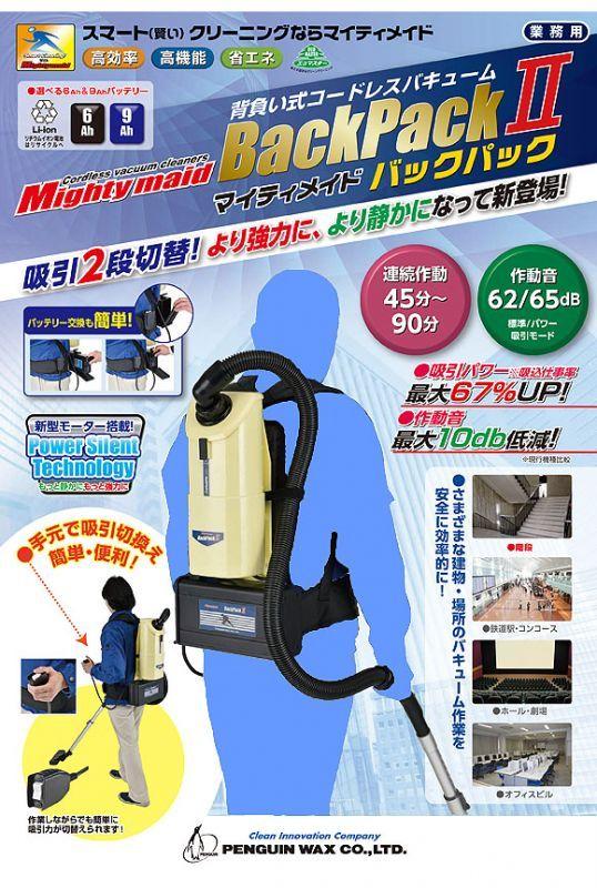 ペンギン マイティメイド バックパックII【充電器・バッテリー別売】 - 背負い式Li-ionコードレスドライバキューム 01