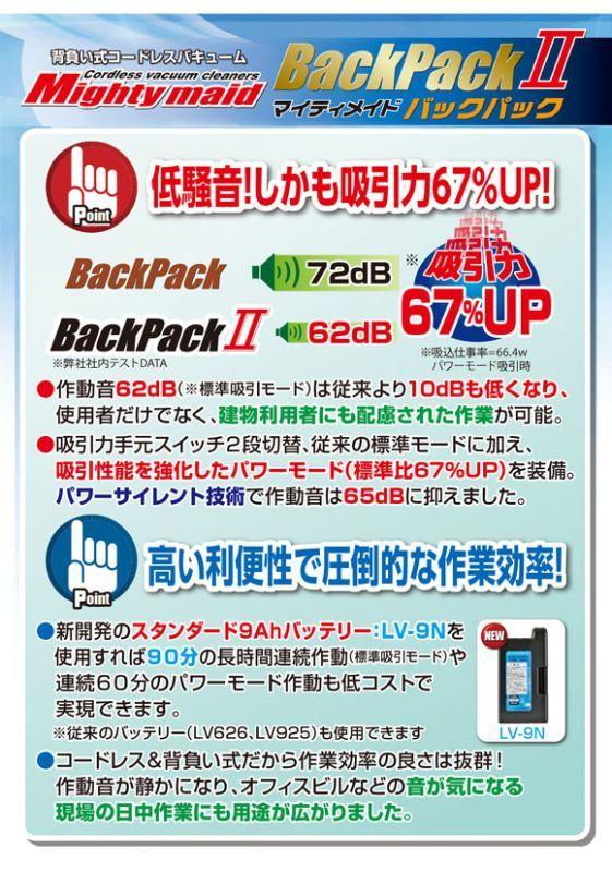 ペンギン マイティメイド バックパックII【充電器・バッテリー別売】 - 背負い式Li-ionコードレスドライバキューム 02