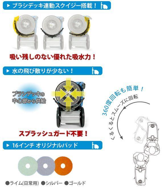 ペンギン My16B - 16インチウォークビハインド自動床洗浄機商品詳細03