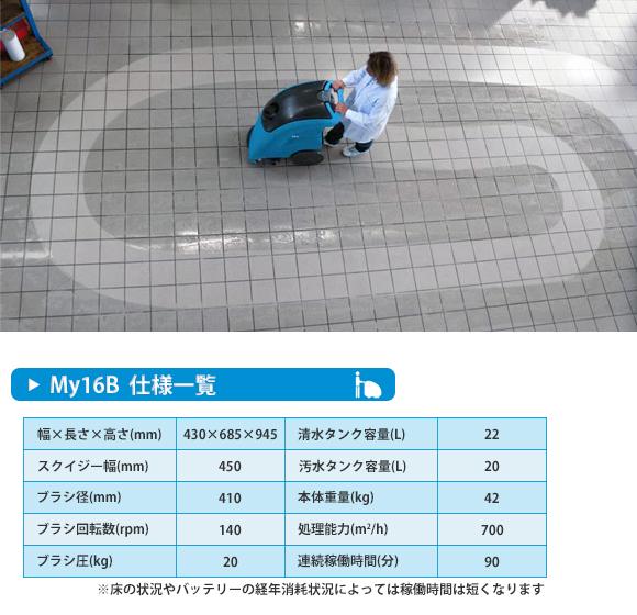 ペンギン My16B - 16インチウォークビハインド自動床洗浄機商品詳細06
