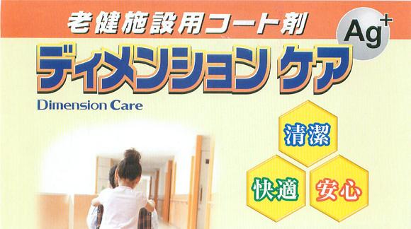 ペンギン ディメンションケア - 銀イオン抗菌剤配合老健施設用コート剤商品詳細01