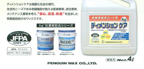 ペンギン ディメンションケア - 銀イオン抗菌剤配合老健施設用コート剤商品詳細03