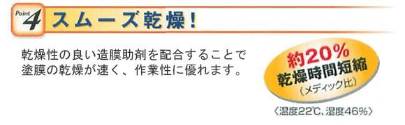 ペンギン メディックエージー - ダブル抗菌剤配合医療施設用フロアコート剤商品詳細09