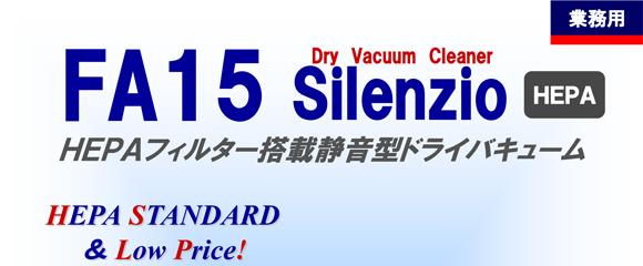 ペンギン FA15 Silenzio - HEPAフィルター搭載静音型ドライバキュームクリーナー商品詳細01