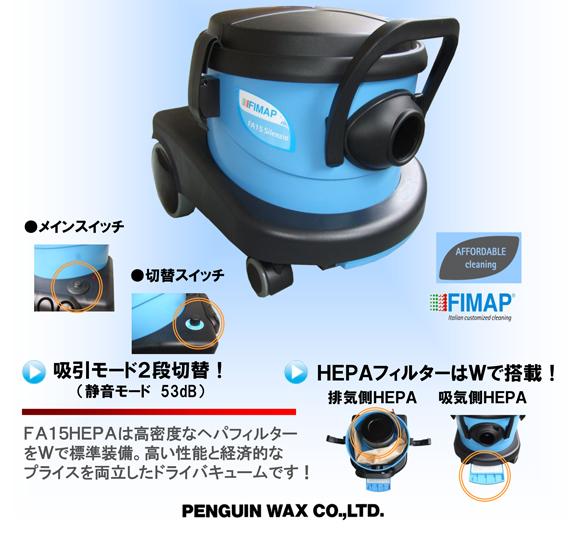 ペンギン FA15 Silenzio - HEPAフィルター搭載静音型ドライバキュームクリーナー商品詳細02