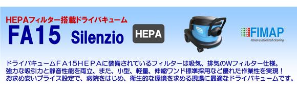 ペンギン FA15 Silenzio - HEPAフィルター搭載静音型ドライバキュームクリーナー商品詳細03