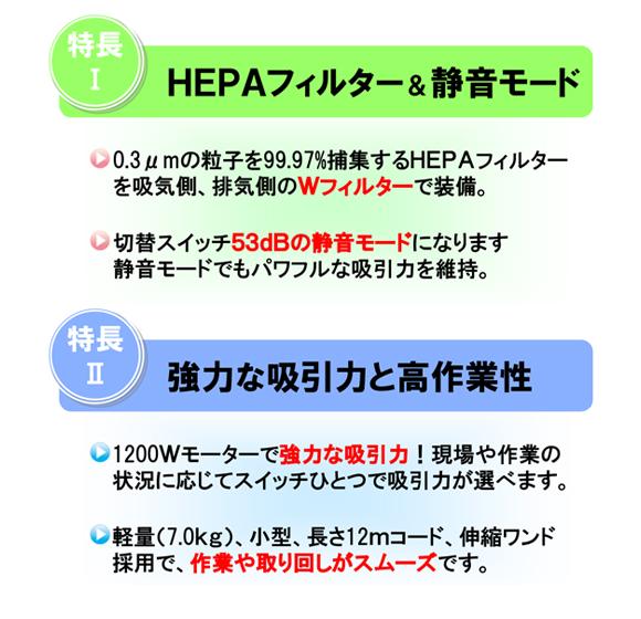 ペンギン FA15 Silenzio - HEPAフィルター搭載静音型ドライバキュームクリーナー商品詳細04