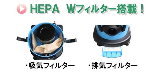 ペンギン FA15 Silenzio - HEPAフィルター搭載静音型ドライバキュームクリーナー商品詳細05