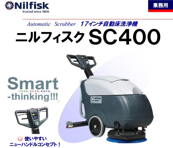 【リース契約可能】ペンギン ニルフィスク SC400【代引不可】 - 17インチ自動床洗浄機商品詳細01