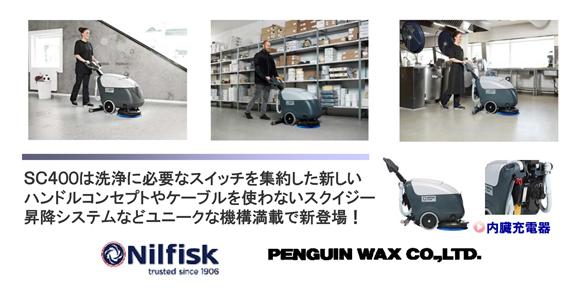 【リース契約可能】ペンギン ニルフィスク SC400【代引不可】 - 17インチ自動床洗浄機商品詳細02
