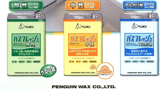ペンギン バスフレッシュ 酸性[18L] - 除菌剤配合業務用バスクリーナー商品詳細03