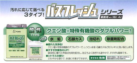 ペンギン バスフレッシュ 酸性[18L] - 除菌剤配合業務用バスクリーナー商品詳細04