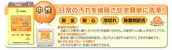 ペンギン バスフレッシュ 酸性[18L] - 除菌剤配合業務用バスクリーナー商品詳細05